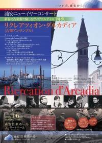 リクレアツィオン・ダルカディア[2018浦安ニューイヤー・コンサート] - Ricreation d'Arcadia official BLOG