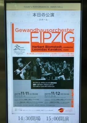 ブロムシュテット&ゲヴァントハウス管弦楽団 - 今宵の想い