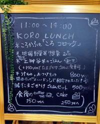23日ランチメニュー - ころかふぇ