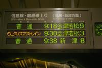 SLクリスマストレイン! - Joh3の気まぐれ鉄道日記