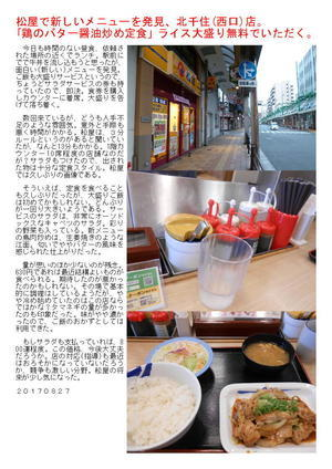 松屋で新しいメニューを発見、北千住西口店。「鶏のバター醤油炒め定食」ライス大盛り無料でいただく。