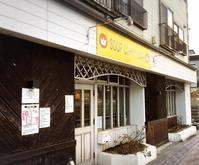 SOUP CURRY KING/札幌市 豊平区 - 貧乏なりに食べ歩く 第二幕