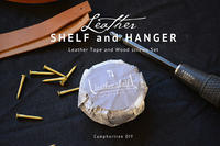 「Leather Shelfand Hanger kit」発売のお知らせ - Camphortreeの日常