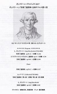 【687】2/27ボッケリーニ弦楽三重奏曲全曲チクルス第1回 - まめびとの音楽手帳