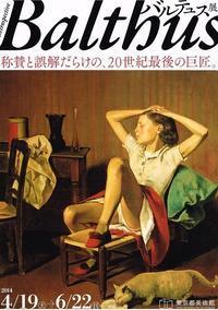 バルテュス展 - Art Museum Flyer Collection