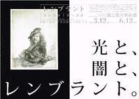 レンブラント光の探求 闇の誘惑 - Art Museum Flyer Collection