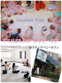 ママヨガ&ミュージック・ケアクラス@スタンドバニーカフェさん - Sunshine Places☆葛飾  ヨーガ、マレーシア式ボディトリートメントやミュージック・ケアなどの日々