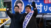 市議補選は北村りゅうたへ市長選は桜木よしおさんへ - 北村りゅうたのブログ