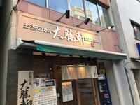 お茶の水、大勝軒BRANCHING  第1部 - 麹町行政法務事務所