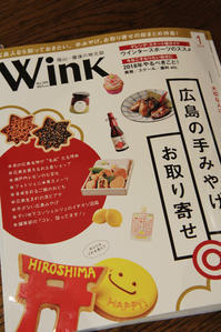 備後・福山の情報誌WinkNO.390号にコラムを掲載していただきました - くわみつの和み時間