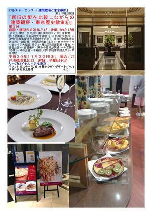 リーガロイヤルホテル東京 第3回庭園・護国寺を巡るたび 神田川のたび⑱ カルチャーセンター「建築散策と東京散策」