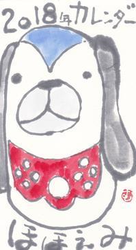 ほほえみ2018年表紙「戌」 - ムッチャンの絵手紙日記