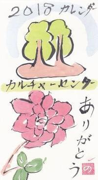青葉 2018年 表紙 「ありがとう」 - ムッチャンの絵手紙日記