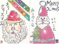 絵手紙クリスマス自分にご褒美の日♪♪ - NONKOの絵手紙便り