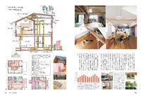 「チルチンびと2018冬号」で特集されました。 - 「人と地球にやさしい建築をもとめて」建築家丸谷博男の世界