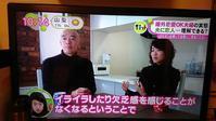 いつものフジテレビ 31 - 風に吹かれてすっ飛んで ノノ(ノ`Д´)ノ ネタ帳