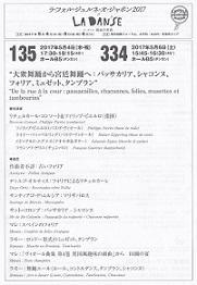 【688】5/4リチェルカール・コンソート #LFJ2017 135 - まめびとの音楽手帳