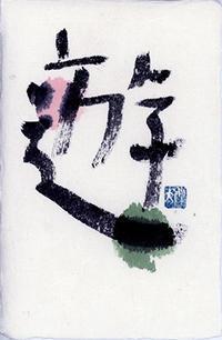2017年(平成29年)を振り返ってみる(1)〜「今年の漢字」私の場合は - 前田画楽堂本舗