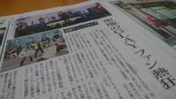 北海道新聞にGLAYの記事掲載! - 工房アンシャンテルール就労継続支援B型事業所(旧いか型たい焼き)セラピア函館代表ブログ