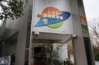 伊丹市立こども文化科学館に行ってきた - 亜熱帯天文台ブログ