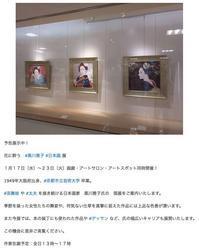 展覧会予告展示中  大丸京都店  - 黒川雅子のデッサン  BLOG版