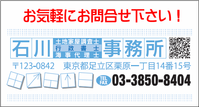 東京都風俗営業許可(スナック、パブ、クラブ、キャバクラ)店舗測量・図面作成 - 足立区の女性行政書士:建設業許可/運送業許可/産廃許可/風俗営業許可/車庫証明/通所介護指定申請