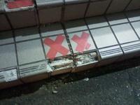 JR八積駅の入り口の階段のタイルがはがれて - ながいきむら議員のつぶやき(日本共産党長生村議員団ブログ)