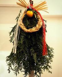 正月お飾り ー 神様のための森から - Clearing Method  クリアリング・メソッド