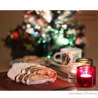 Merry Christmas!シュトーレン2017 - HOSHIZORA DINING