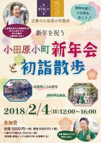 2月4日新年会と初詣散歩のご案内 - 磯村みどり着物遊び処たんす屋 ブログ