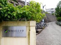 福知山公立大学が新学部設置へ - 教匠ブログ