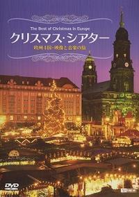 『クリスマス・シアター/欧州4国・映像と音楽の旅』 - 【徒然なるままに・・・】
