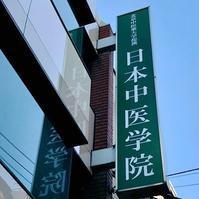 学校名が『日本中医学院』に - 日本中医学院ブログ
