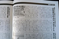 『週刊金曜日』 『人民新聞』 - ムキンポの亀尻ブログ