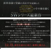 STAR WARS 最後のジェダイ(アメリカ映画・2017年) - 映画評論家 兼 弁護士坂和章平の映画日記