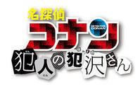 「名探偵コナン犯人の犯沢さん」1巻:コミックスデザイン - ベイブリッジ・スタジオ ブログ