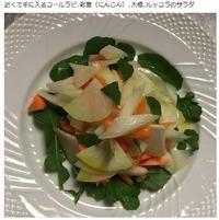 冬野菜のサラダ - 岸和田市春木の個室(イタリアン)レストラン