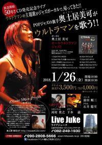 ウルトラマンJAZZボーカル CD発売記念ライブ! - ジャズトランペットプレイヤー河村貴之 丸出しブログ