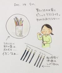 筆の手入れ - 一天一画   Yuki Goto