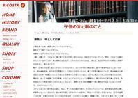 リコスタコラム更新!!その13 - フスウントシューカルチャー浅草本店からのお知らせ
