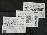 「人民新聞」 - ムキンポの亀尻ブログ