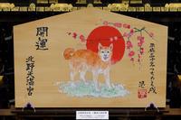 迎春~本年もよろしくお願いいたします(京都大絵馬巡り) - 花景色-K.W.C. PhotoBlog