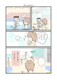 急に止まれない - うちのロボット【忘備録マンガ】