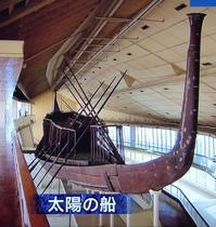 エジプト太陽の船と筑紫野の五郎山古墳壁画 - ひもろぎ逍遥