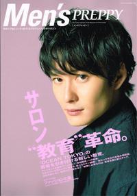 メンズプレッピー2月号発売です - 渋谷のヘアサロンROOTSのブログ