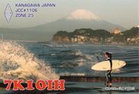 続・富士山リベンジQSL - 無線日和