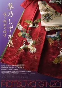 『草乃しずか展』松屋銀座にて - 額装工房 糸織