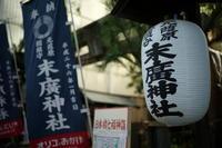 日本橋末廣神社 - 写真日記