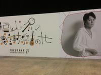 【ライブレポ】福山☆冬の大感謝祭 其の十七@パシフィコ横浜 - 旧)整理収納手帖