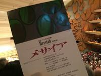 第67回チャリティコンサート藝大メサイア演奏会@東京文化会館 大ホールへ行ってきました - 東京・自由が丘  | 日本リボン刺しゅう協会 | 紅 光織の刺しゅう&カルトナージュ教室 Atelier Claire(アトリエクレア)